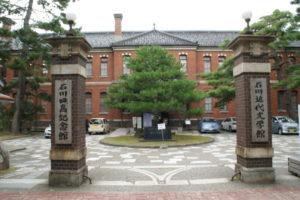 石川四高記念館