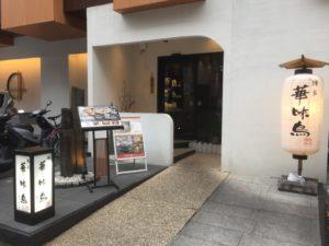 水炊き料亭 博多華味鳥 博多駅前店