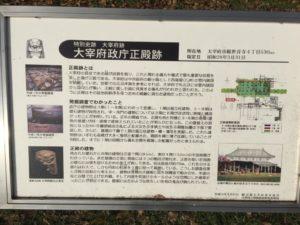 大宰府政庁跡