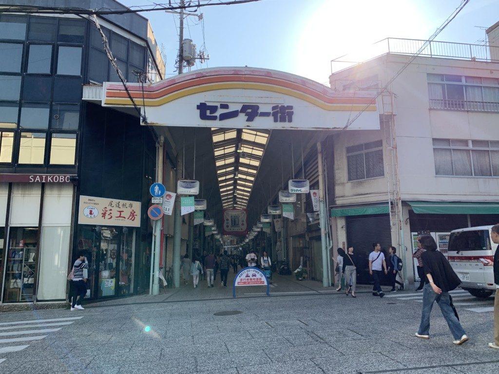 尾道 本町センター街