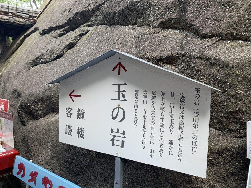 千光寺 玉の岩