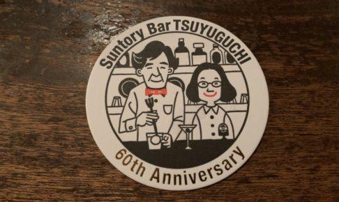 Bar 露口