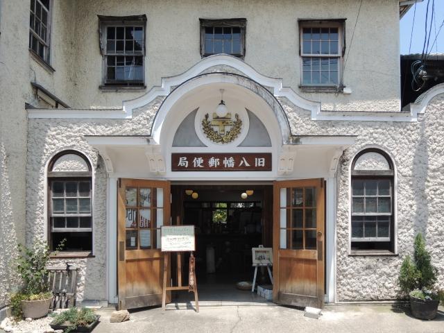 旧近江八幡郵便局
